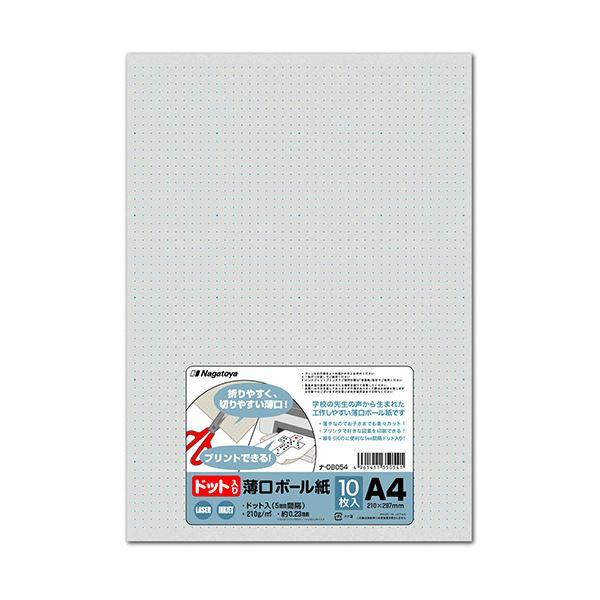 (まとめ) 長門屋商店 ドット入薄口ボール紙 A4ナ-DB054 1パック(10枚) 【×50セット】