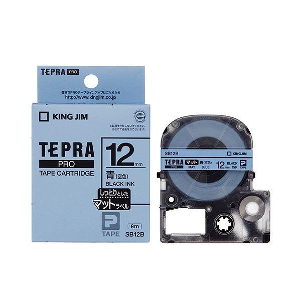 (まとめ) キングジム テプラ PRO テープカートリッジ マットラベル 12mm 青(空色)/黒文字 SB12B 1個 【×10セット】