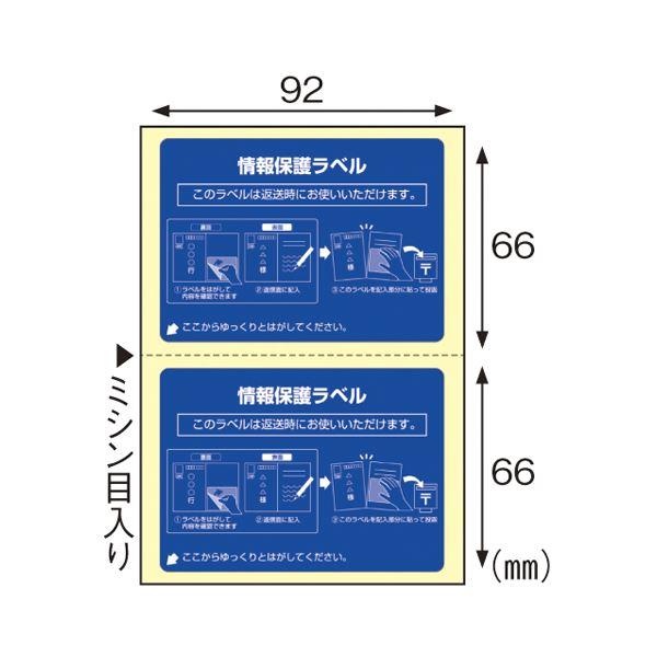 (まとめ) ヒサゴ 情報保護ラベル 貼り直しOK 往復はがき用はがき2面100枚【×2セット】