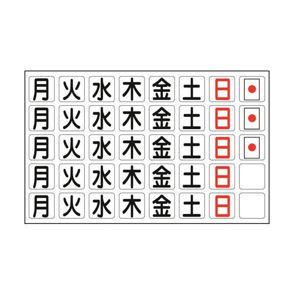(まとめ) 日本緑十字社 曜日マグネットセット月~日他・計40枚 27mm角(158×250) 316011 1枚 【×5セット】