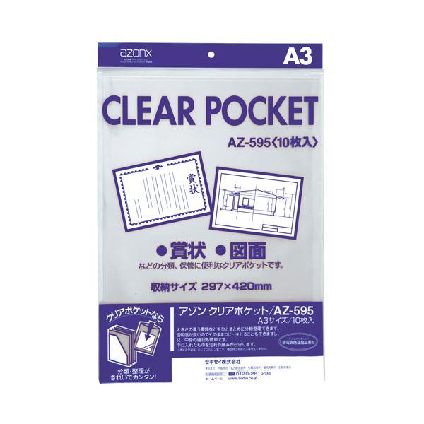 (まとめ) セキセイ アゾンクリアポケット A3 AZ-595 1パック(10枚) 【×30セット】
