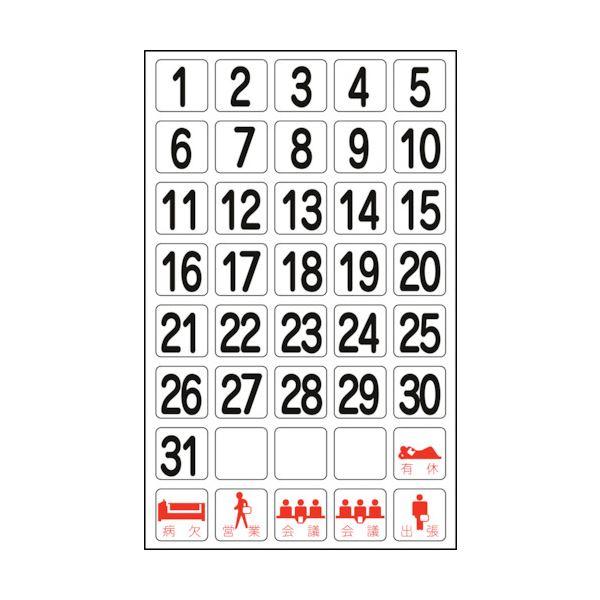 (まとめ) 日本緑十字社 日付マグネットセット1~31他・計40枚 27mm角(250×158) 316012 1枚 【×5セット】