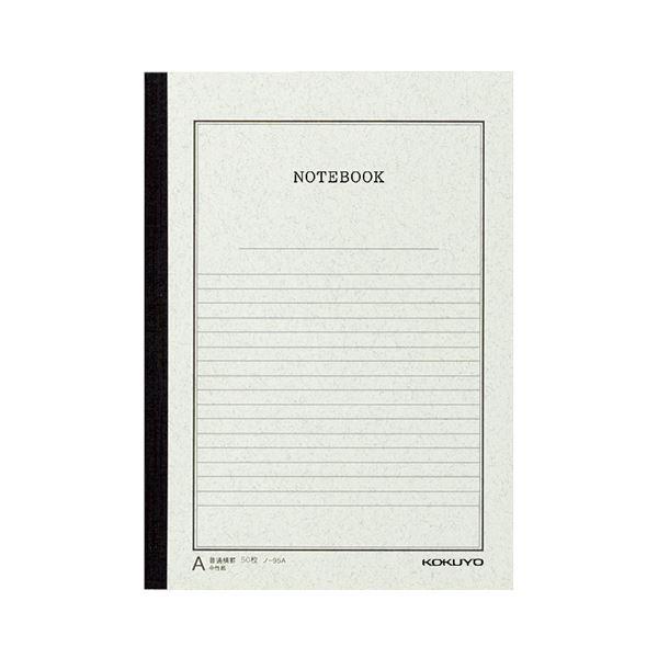 (まとめ) コクヨ ノートブック(事務用) セミB5A罫 50枚 ノ-95A 1セット(10冊) 【×5セット】