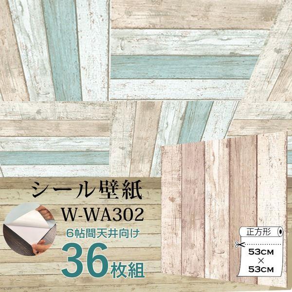 【WAGIC】6帖天井用&家具や建具が新品に壁にもカンタン壁紙シートW-WA302ベージュ木目ダメージウッド(36枚組)