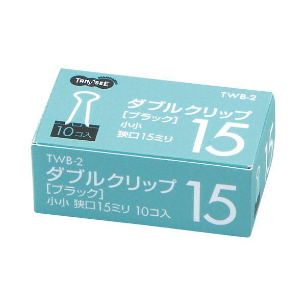 (まとめ) TANOSEE ダブルクリップ 小小 口幅15mm ブラック 1箱(10個) 【×300セット】 黒