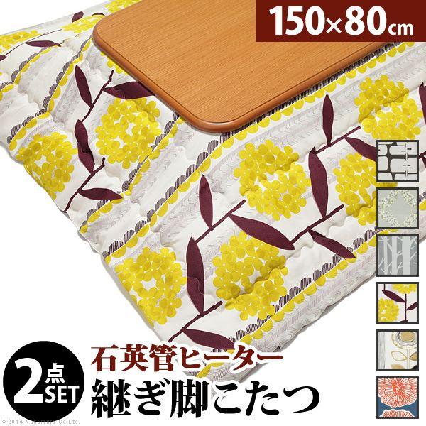 楢ラウンド 折れ脚こたつ 2点組 【ブラウン サンフラワー 150×80cm】 日本製 洗える 北欧柄こたつ布団 木製脚付 n11100249 茶