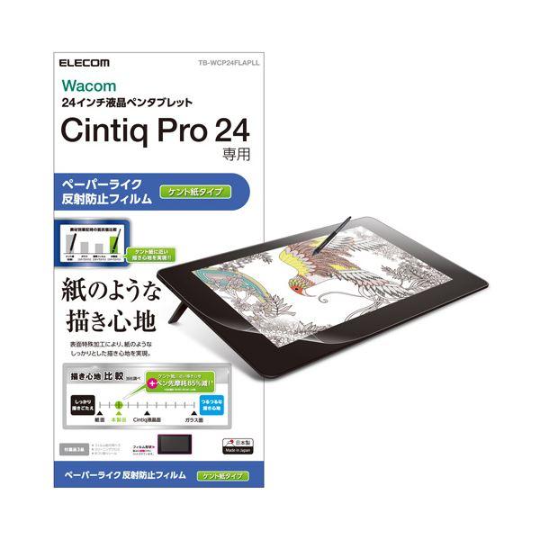 Wacom Cintiq Pro 24/保護フィルム/ペーパーライク/ケント紙タイプ TB-WCP24FLAPLL