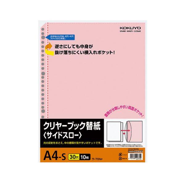 コクヨ クリヤーブック替紙(サイドスロー)A4タテ 2・4・30穴 ピンク ラ-70NP 1セット(200枚:10枚×20パック)