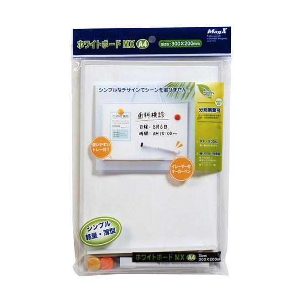 (まとめ) マグエックス ホワイトボードMX A4 200×300mm MXWH-A4 1枚 【×10セット】 白