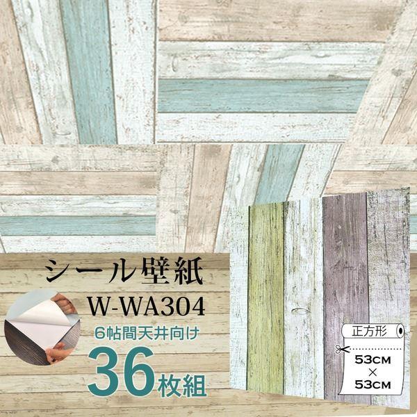 【WAGIC】6帖天井用&家具や建具が新品に壁にもカンタン壁紙シートW-WA304レトロ アンティーク ヴィンテージ 木目調(36枚組)