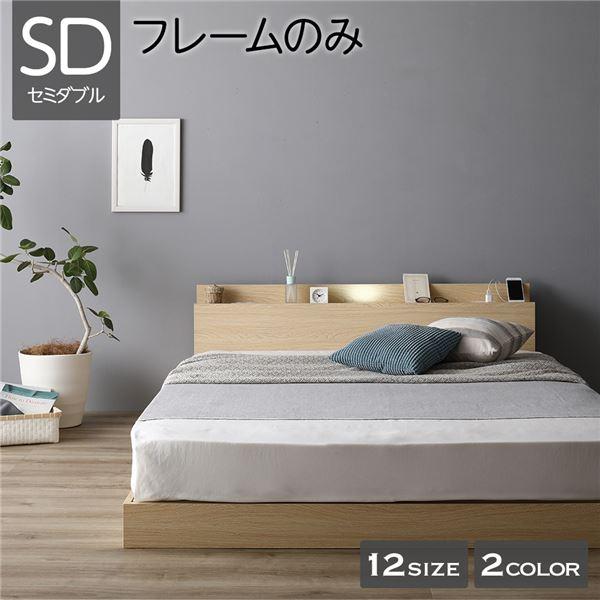 単品 ベッド 低床 連結 ロータイプ すのこ 木製 LED照明付き 棚付き 宮付き コンセント付き シンプル モダン ナチュラル セミダブル ベッドフレームのみ