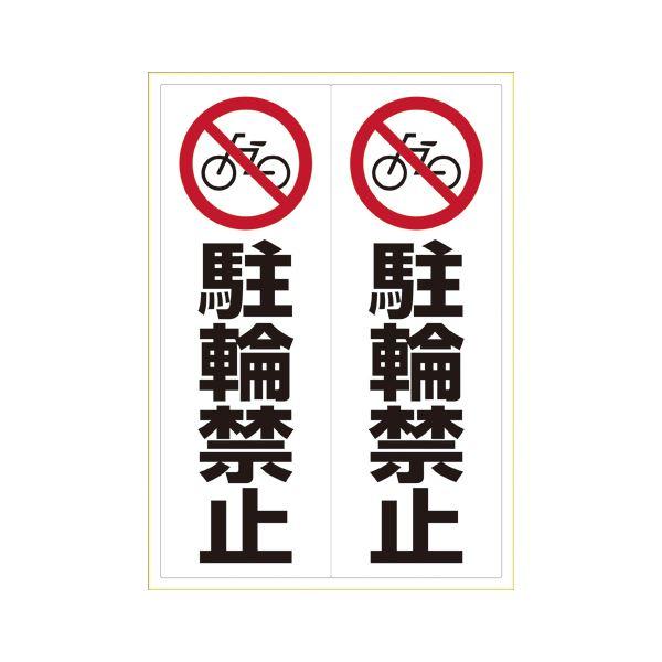 (まとめ) ヒサゴ ピタロングステッカー 駐輪禁止 A3 タテ2面【×5セット】