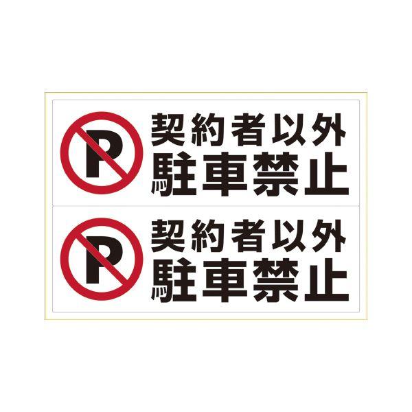 (まとめ) ヒサゴ ピタロングステッカー 契約者以外駐車禁止 A3 ヨコ2面【×5セット】