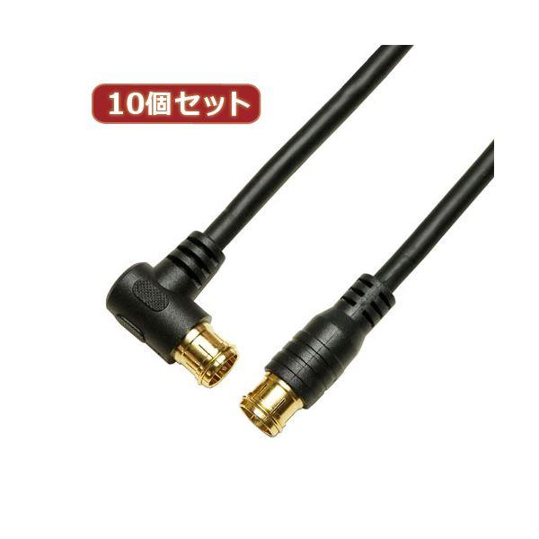 10個セット HORIC アンテナケーブル 配線 10m ブラック 両側F型差込式コネクタ L字/ストレートタイプ HAT100-058LPBKX10 黒