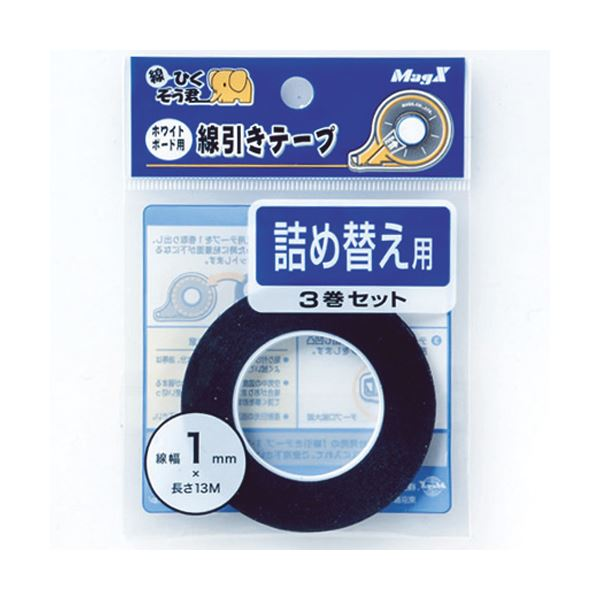 (まとめ)マグエックス ホワイトボード罫引きテープ MZ-1-3P 1mm 詰替3巻パック(×10セット) 白