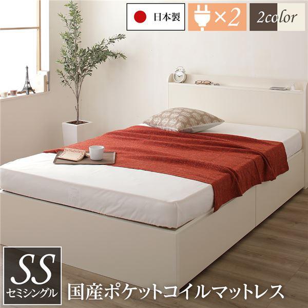 薄型宮付き 頑丈ボックス収納 ベッド セミシングル アイボリー 日本製 ポケットコイルマットレス 引き出し2杯【代引不可】