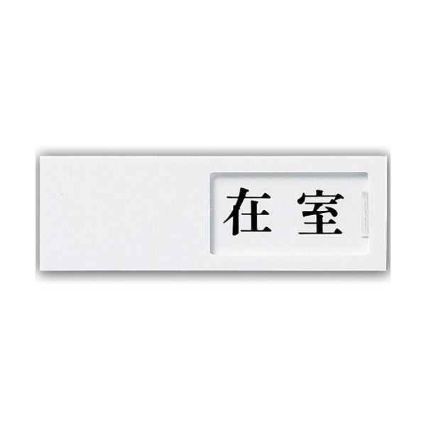 (まとめ) 光 スライド式サインプレート(在室/不在) テープ付 タテ50×ヨコ150×厚み7mm アクリルホワイト UP50-1 1枚 【×10セット】 白