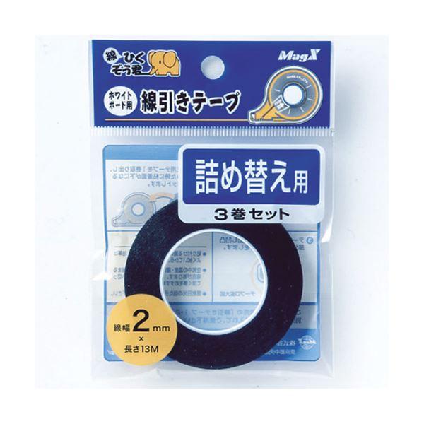 (まとめ)マグエックス ホワイトボード罫引きテープ MZ-2-3P 2mm 詰替3巻パック(×10セット) 白