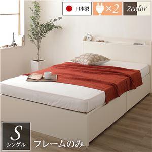 薄型宮付き 頑丈ボックス収納 ベッド シングル (フレームのみ) アイボリー 日本製 引き出し2杯【代引不可】