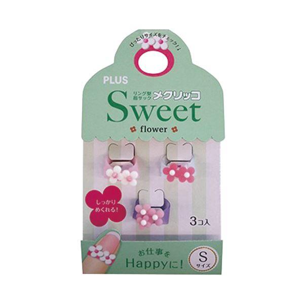 (まとめ) プラス メクリッコ Sweetフラワー2 S ホワイト・ローズ・ピンク KM-301SB-3 フラワ-2 S 1袋(3個:各色1個) 【×50セット】 白