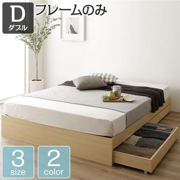 ベッド 収納付き 引き出し付き 木製 省スペース コンパクト ヘッドレス シンプル モダン ナチュラル ダブル ベッドフレームのみ