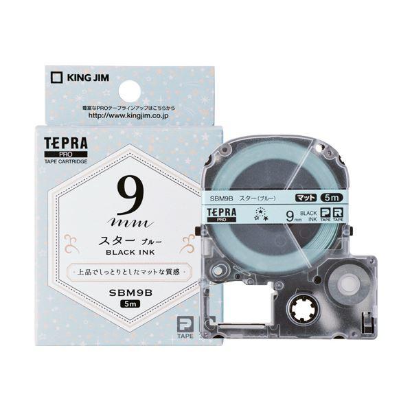 (まとめ) キングジム テプラ PROテープカートリッジ マットラベル 模様 9mm スター(ブルー)/黒文字 SBM9B 1個 【×10セット】 青