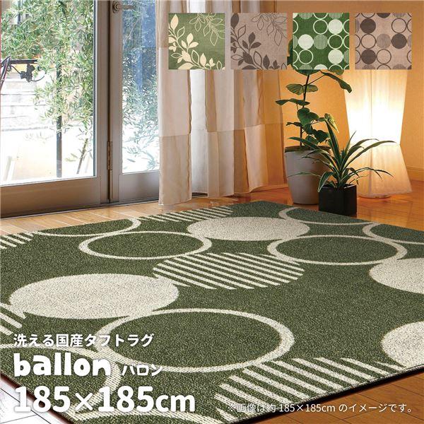 ラグマット/絨毯 【約185×185cm グリーン】 正方形 日本製 洗える 防ダニ 抗菌 防臭 抗アレルゲン 抗ウイルス 『バロン』 緑