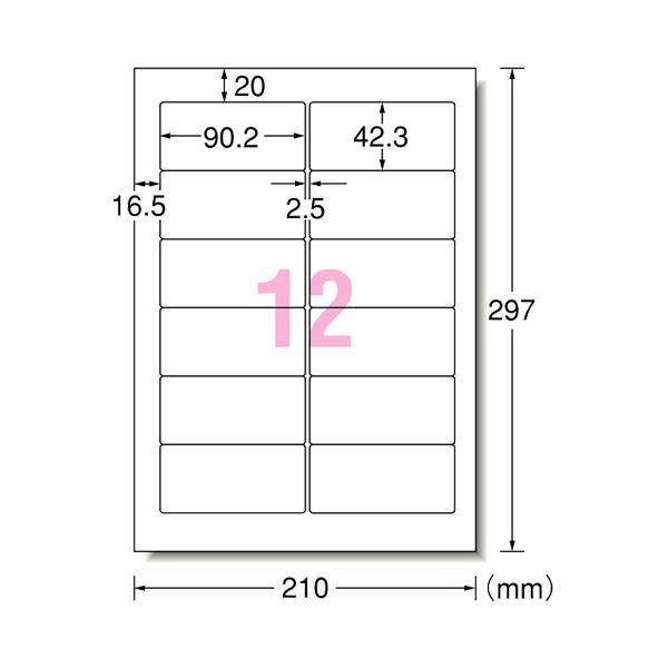 エーワンパソコンプリンタ&ワープロラベルシール[兼用] マット紙・ホワイト A4判 NECタイプ2列 12面 90.2×42.3mm四辺余白 28721 1箱(500シート) 白