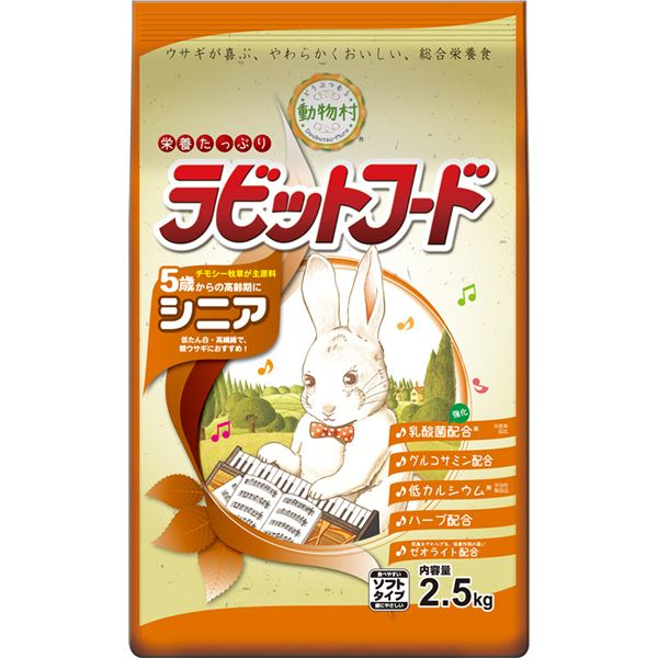 (まとめ)動物村 ラビットフード シニア 2.5kg (ペット用品)【×4セット】