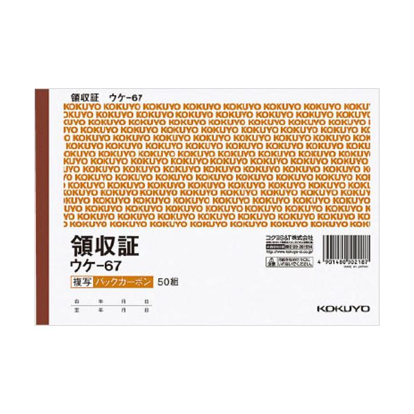 (まとめ) コクヨ BC複写領収証(バックカーボン)B6ヨコ型・ヨコ書 二色刷り 50組 ウケ-67 1冊 【×30セット】