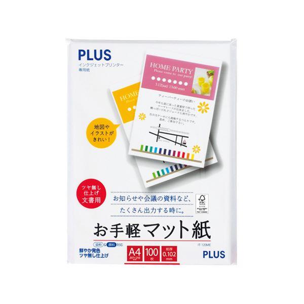 (まとめ) プラス インクジェットプリンタ専用紙お手軽マット紙 A4 IT-120ME 1冊(100枚) 【×30セット】