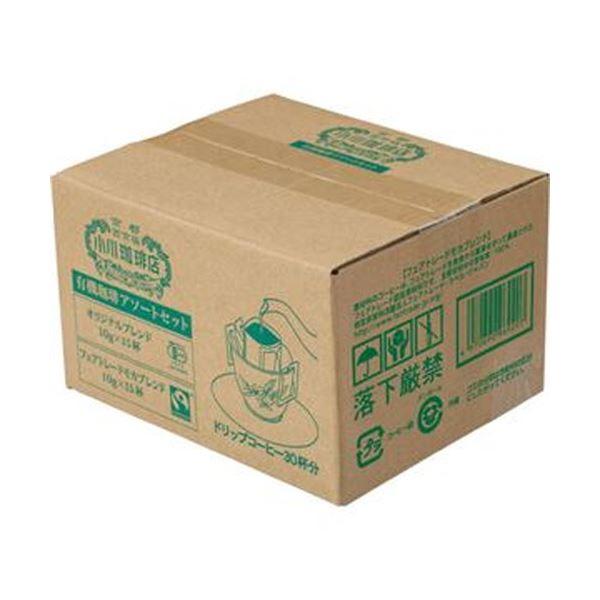 (まとめ)小川珈琲 小川珈琲店有機珈琲アソートセット ドリップコーヒー 1箱(30袋)【×5セット】