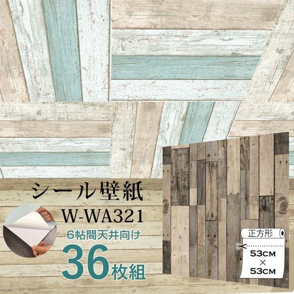 【WAGIC】6帖天井用&家具や建具が新品に壁にもカンタン壁紙シートW-WA321オールドウッド木目(36枚組)