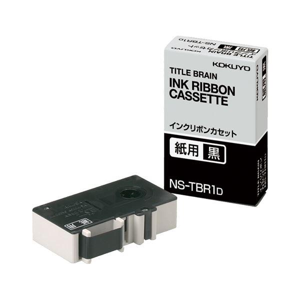 (まとめ) コクヨ タイトルブレーンインクリボンカセット 9mm 紙用 黒文字 NS-TBR1D 1個 【×10セット】