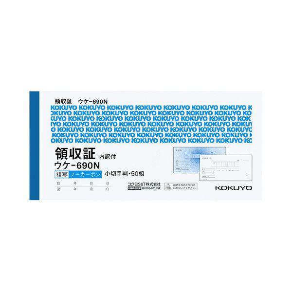 (まとめ) コクヨ 領収証(ノーカーボン複写)小切手判・ヨコ型 ヨコ書 二色刷り(位線付き) 50組 ウケ-690 1セット(5冊) 【×5セット】