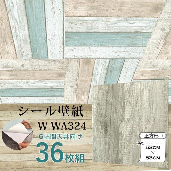 【WAGIC】6帖天井用&家具や建具が新品に壁にもカンタン壁紙シートW-WA324レトロ アンティーク ヴィンテージ アッシュ系木目(36枚組)