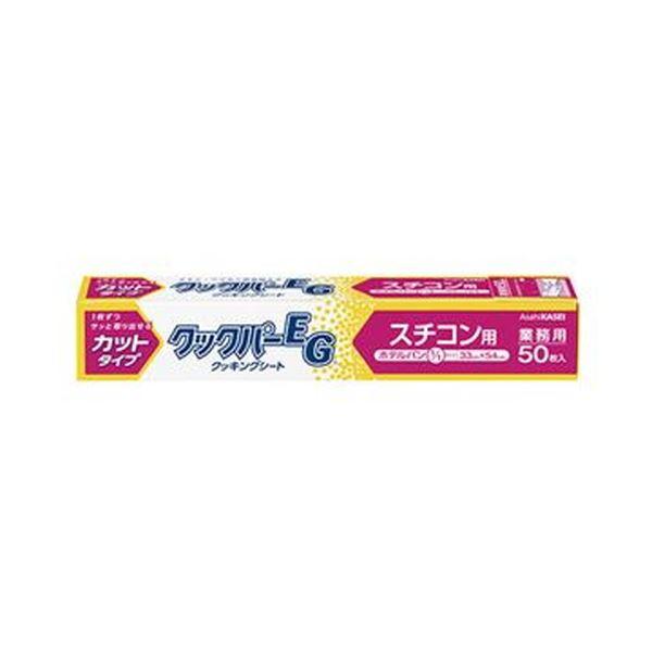 (まとめ)旭化成ホームプロダクツ業務用クックパーEG クッキングシート スチコン用 33×54cm 1箱(50枚)【×10セット】