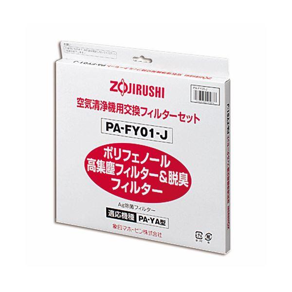 (まとめ)象印 空気清浄機 交換用フィルターセット集じんフィルター・脱臭フィルター PA-YA型専用 PA-FY01-J 【×3セット】