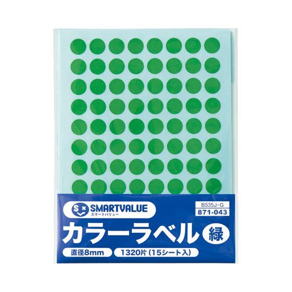 (まとめ)スマートバリュー カラーラベル 8mm 緑 B535J-G【×200セット】