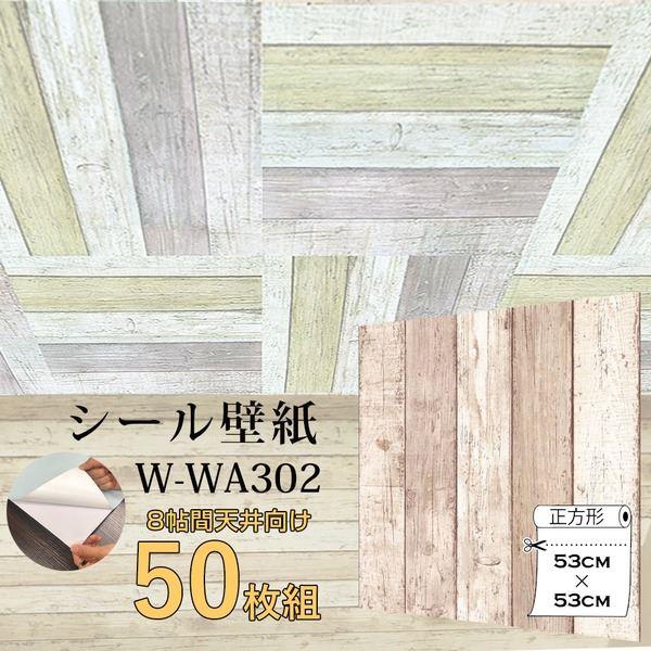 【WAGIC】8帖天井用&家具や建具が新品に壁にもカンタン壁紙シートW-WA302ベージュ木目ダメージウッド(50枚組)