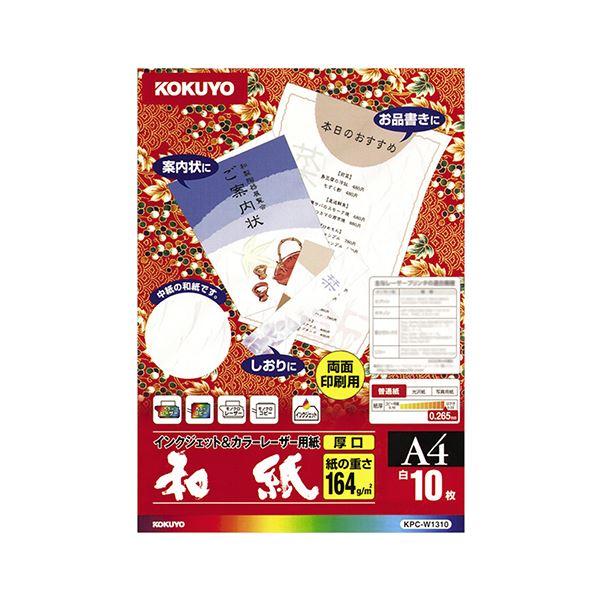 高級感あふれる和紙 まとめ コクヨ 即日出荷 カラーレーザー インクジェット用紙 和紙 当店一番人気 厚口 KPC A4 -W1310 10枚 パソコン ×10セット 1冊