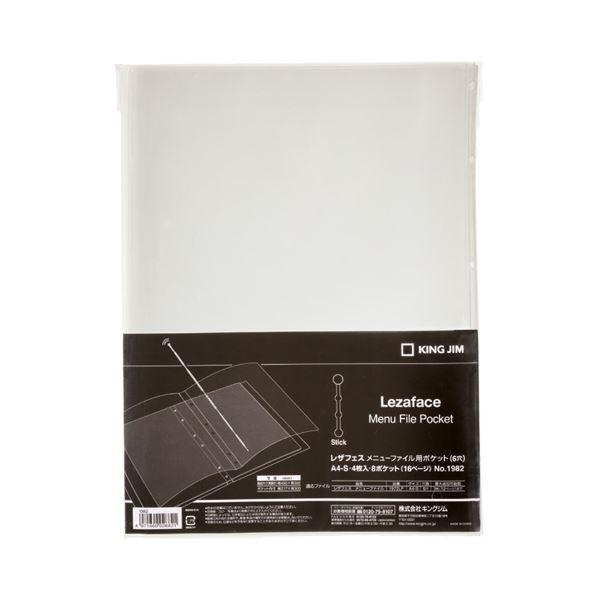 (まとめ) キングジム レザフェス メニューファイル 透明リフィル A4タテ型 1982 1パック(4枚) 【×10セット】