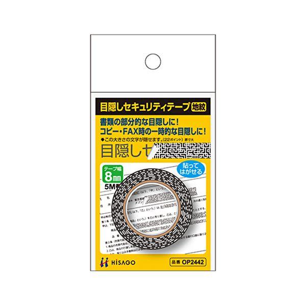 (まとめ) ヒサゴ 目隠しテープ 8mm巾/5m地紋 OP2442 1個 【×30セット】
