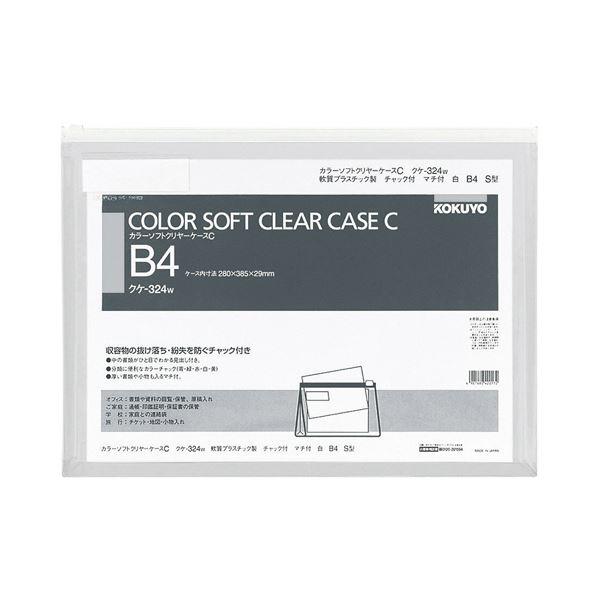 コクヨ カラーソフトクリヤーケースC(チャック付き)マチ付 B4ヨコ 白 クケ-324W 1セット(20枚)