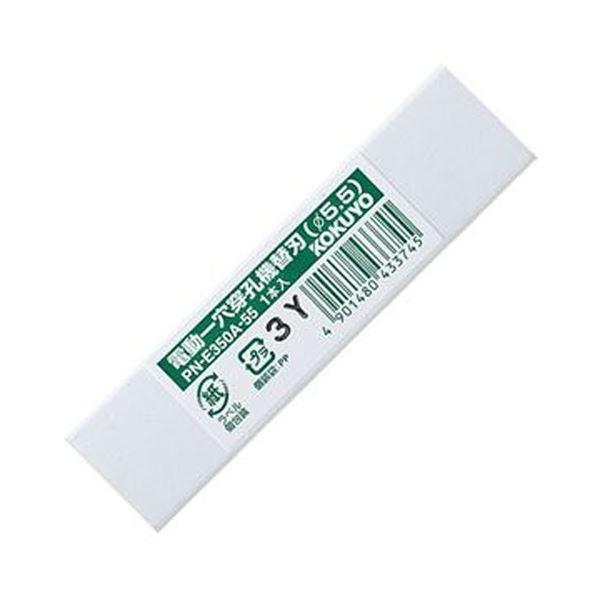(まとめ)コクヨ 電動1穴穿孔機替刃穴径5.5mm PN-E350A-55 1本【×3セット】