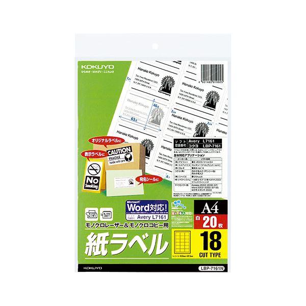 コクヨ モノクロレーザー&モノクロコピー用 紙ラベル(スタンダードラベル)A4 18面 46.6×63.5mm LBP-7161N 1セット(100シート:20シート×5冊)