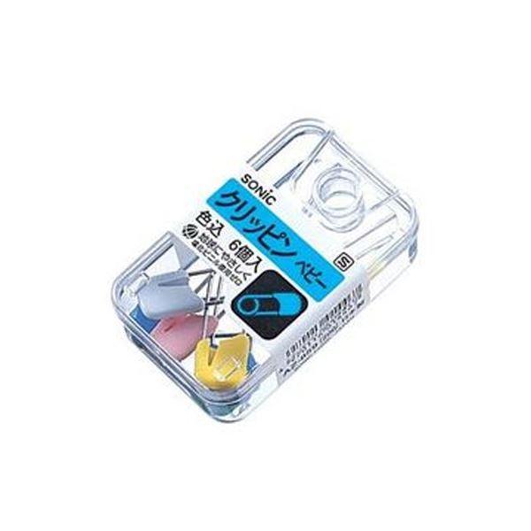 (まとめ)ソニック クリッピンベビー AZ-859 1パック(6個)【×50セット】