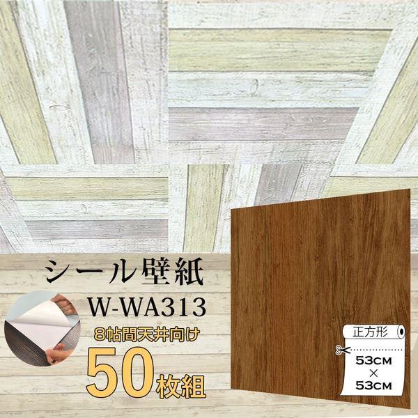 【WAGIC】8帖天井用&家具や建具が新品に壁にもカンタン壁紙シートW-WA313ブラウンウッド(50枚組) 茶