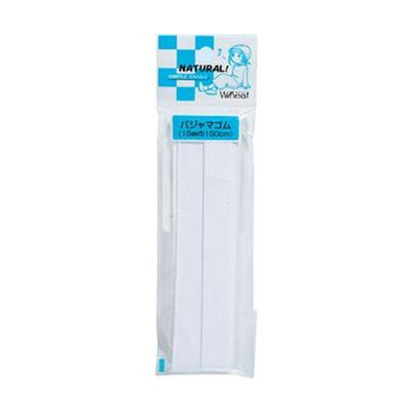 (まとめ)桐野 パジャマゴム 15mm×150cm10-85 1パック【×50セット】