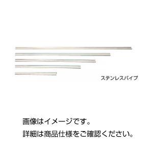 (まとめ)ステンレスパイプ CM500【×20セット】